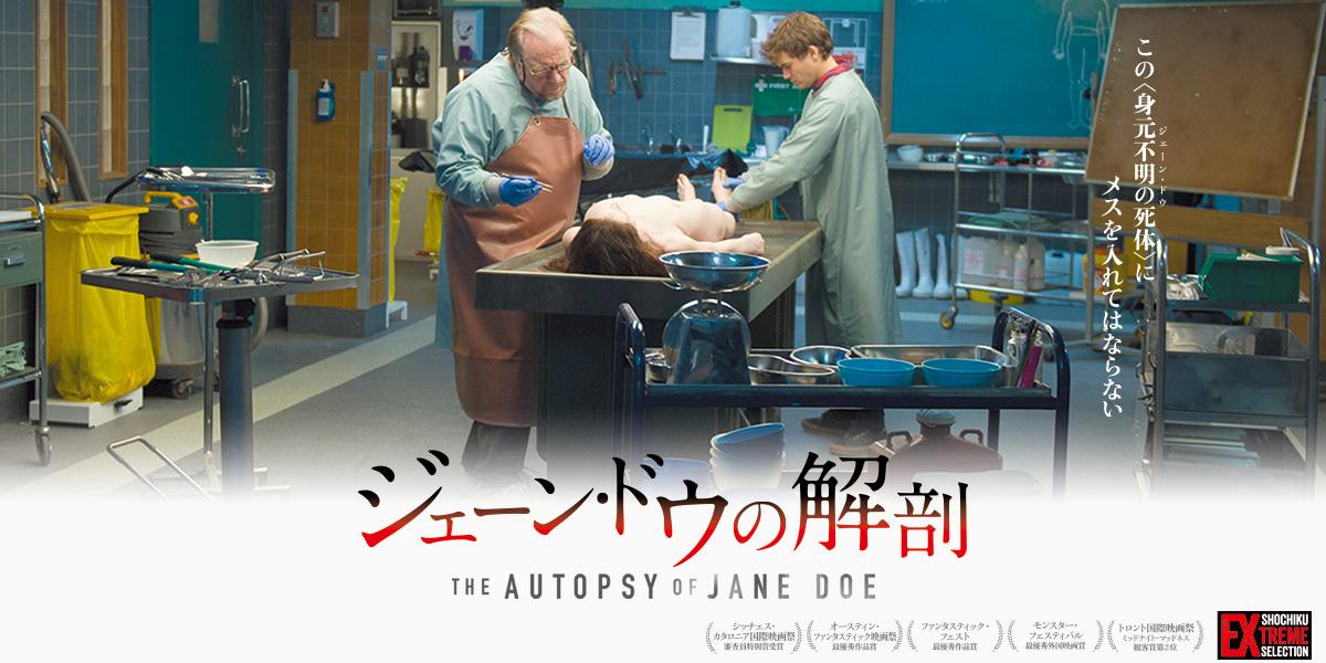 解剖 ジェーン ドウ の