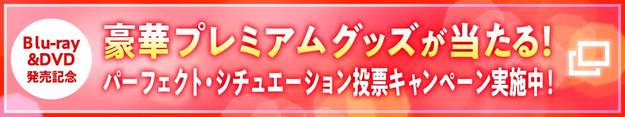 Blu-ray&DVD発売記念 豪華プレミアムグッズが当たる!