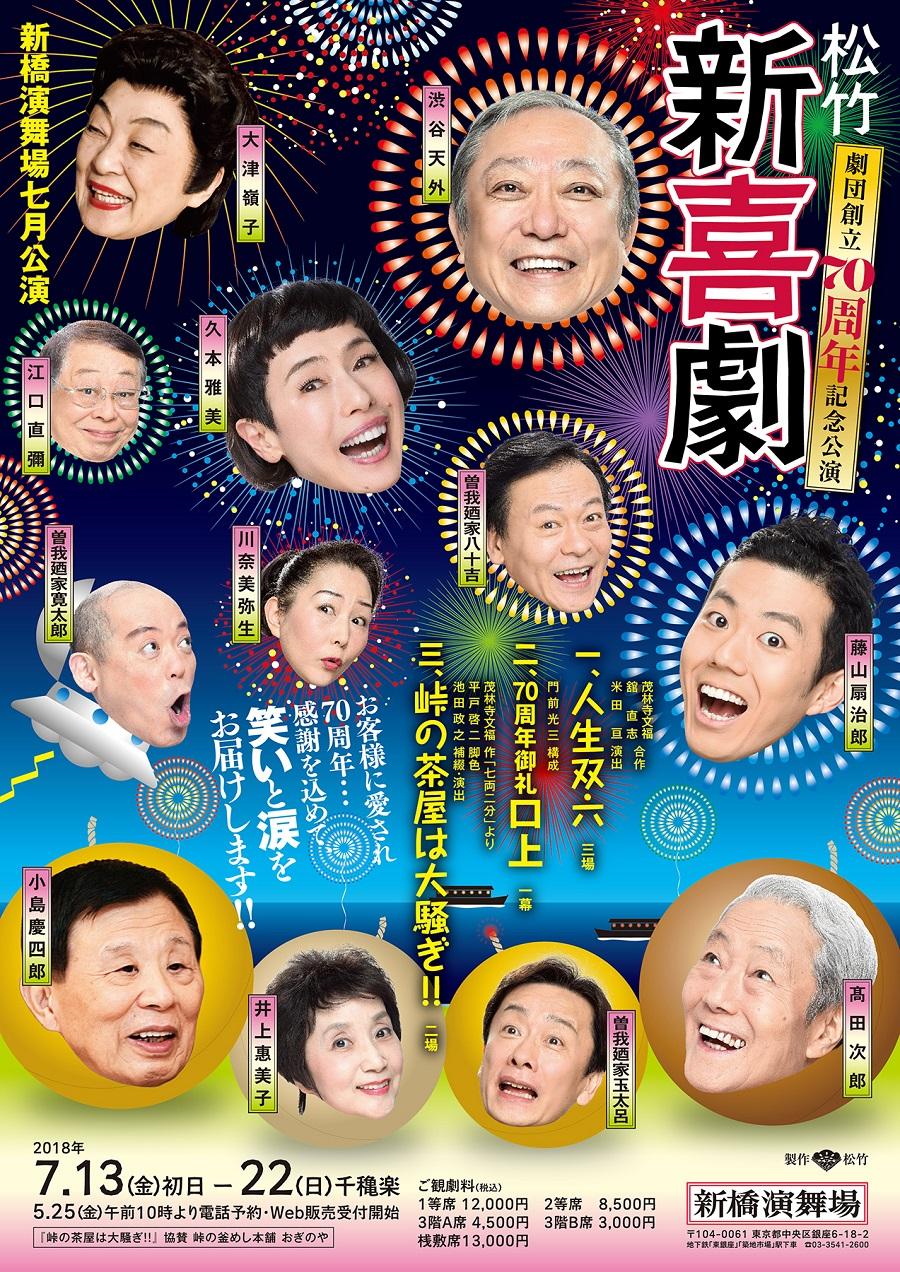 【演舞場】松竹新喜劇
