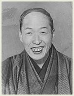 曽我廼家 十郎(享年56)大正14年(1925)12月4日 没