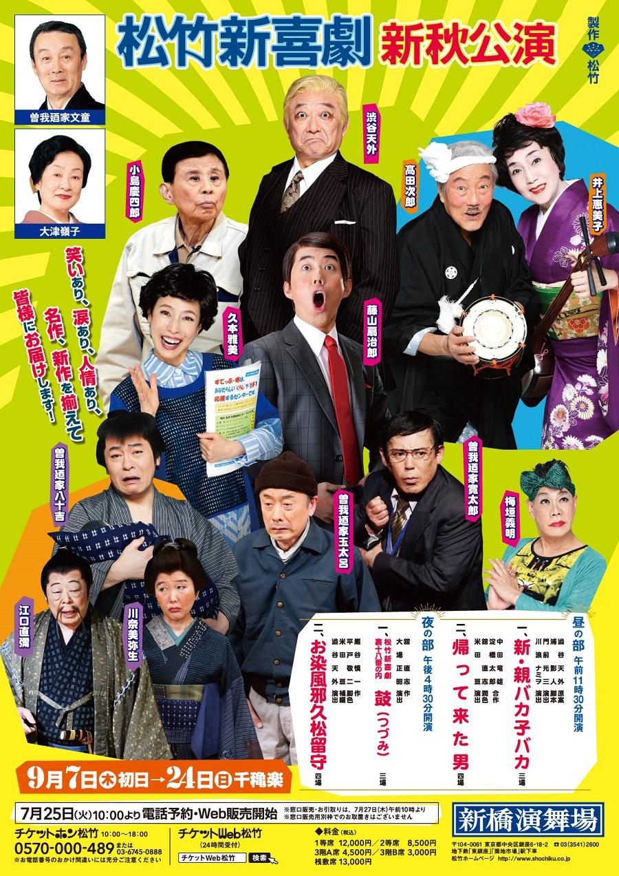 【演舞場】松竹新喜劇 新秋公演