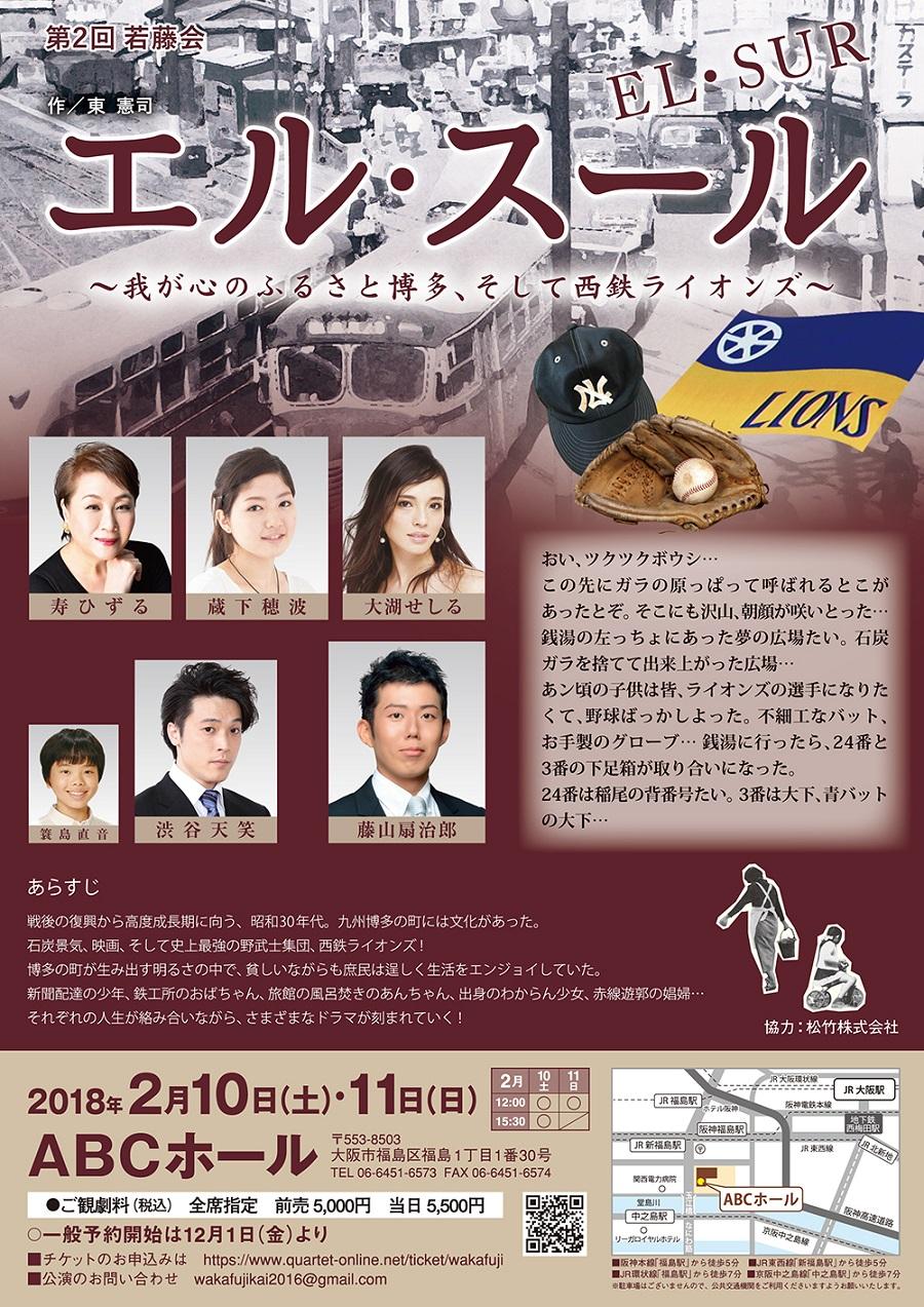 藤山扇治郎自主公演 第2回若藤会 「エル・スール」