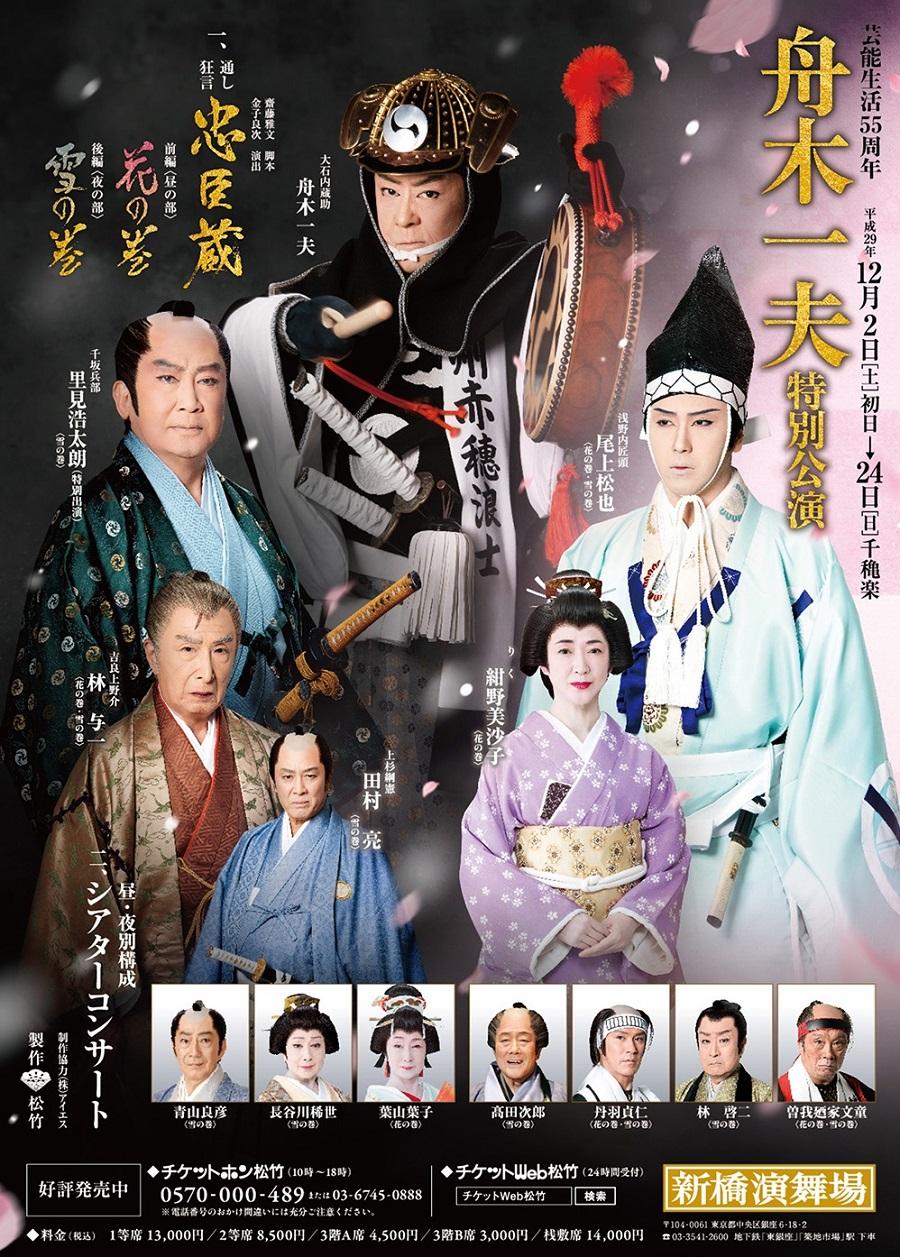 【演舞場】舟木一夫特別公演