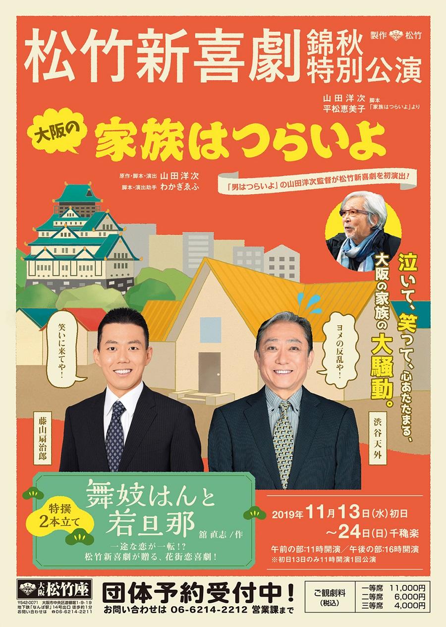 【松竹座】松竹新喜劇 錦秋特別公演