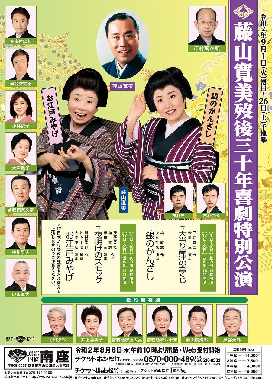 【南座】藤山寛美歿後三十年喜劇特別公演