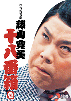 松竹新喜劇藤山寛美 十八番箱 壱