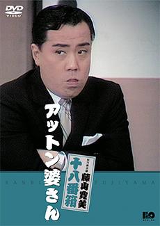 藤山寛美 アットン婆さん