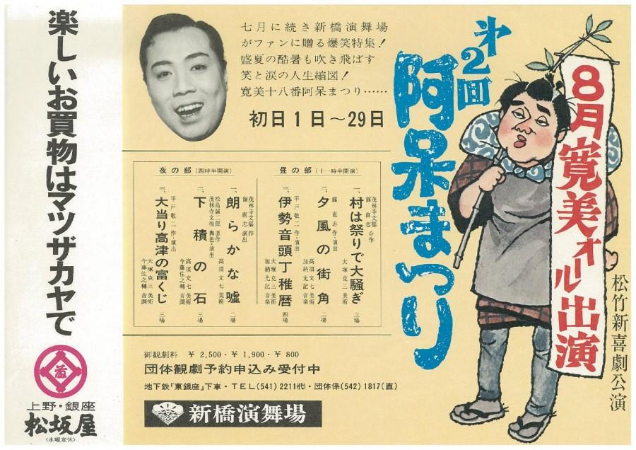 【演舞場】松竹新喜劇第2回阿呆まつり
