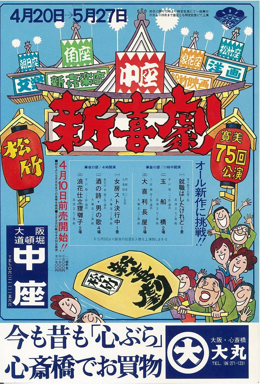 【中座】松竹新喜劇 4月中旬~5月