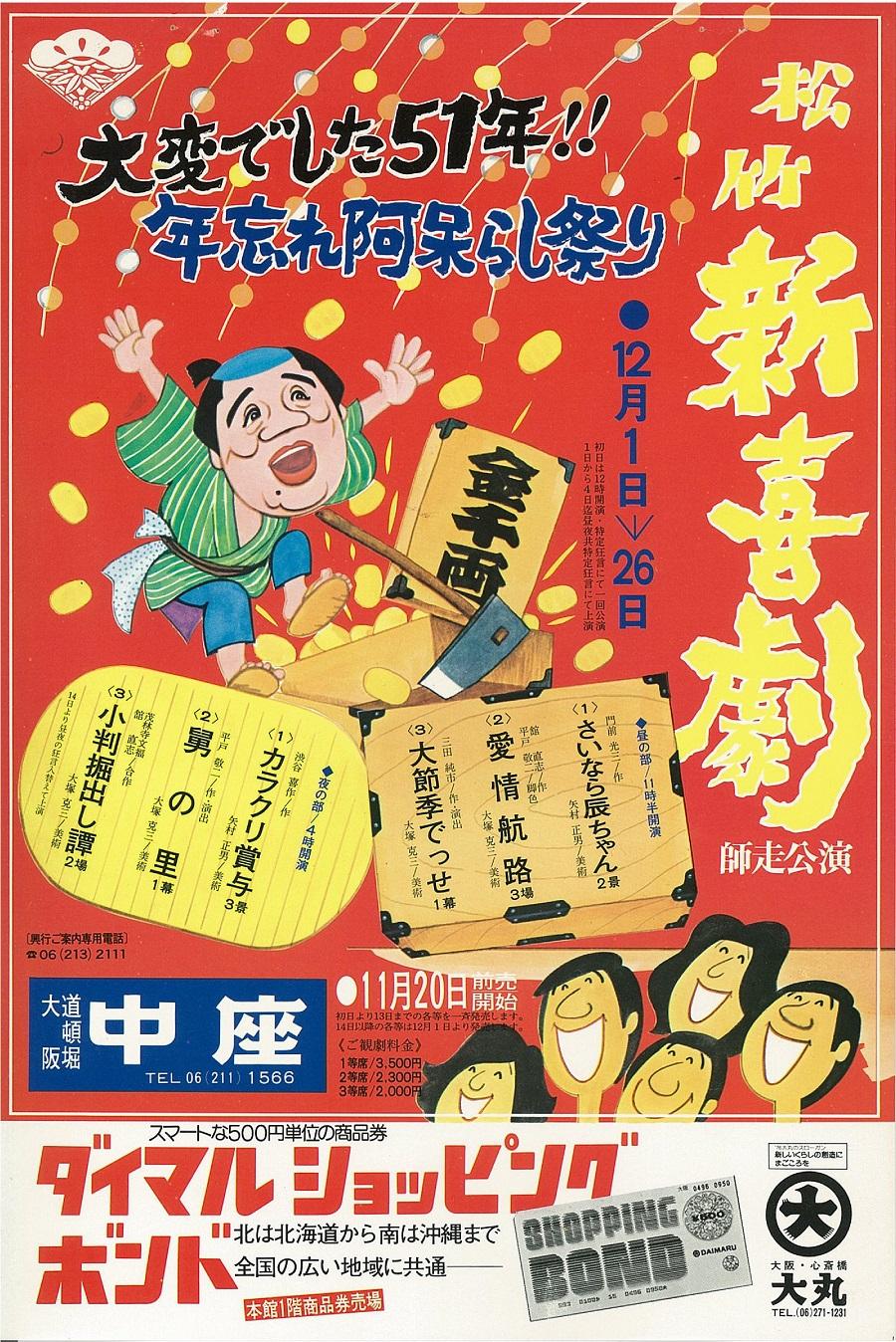 【中座】松竹新喜劇 師走公演
