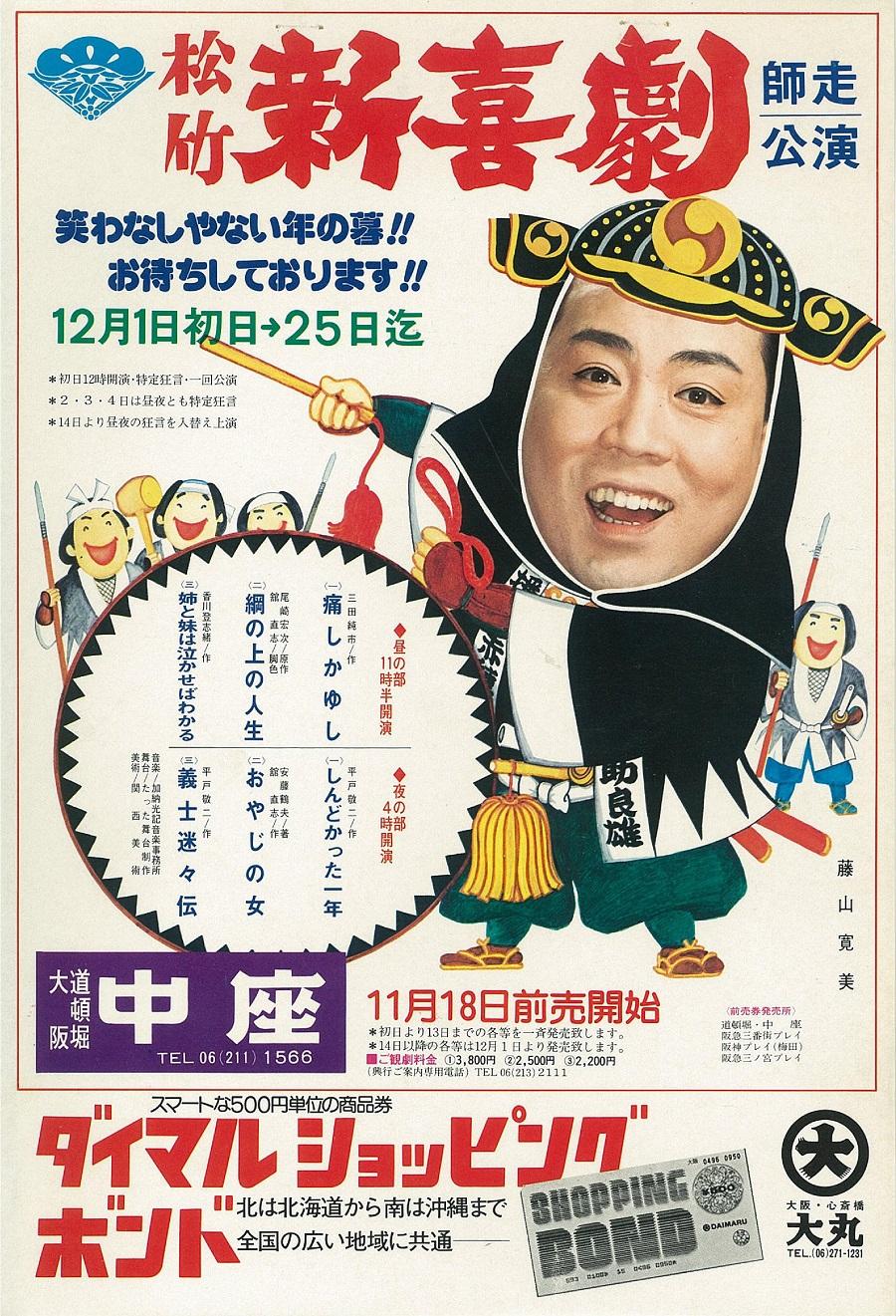 【中座】松竹新喜劇