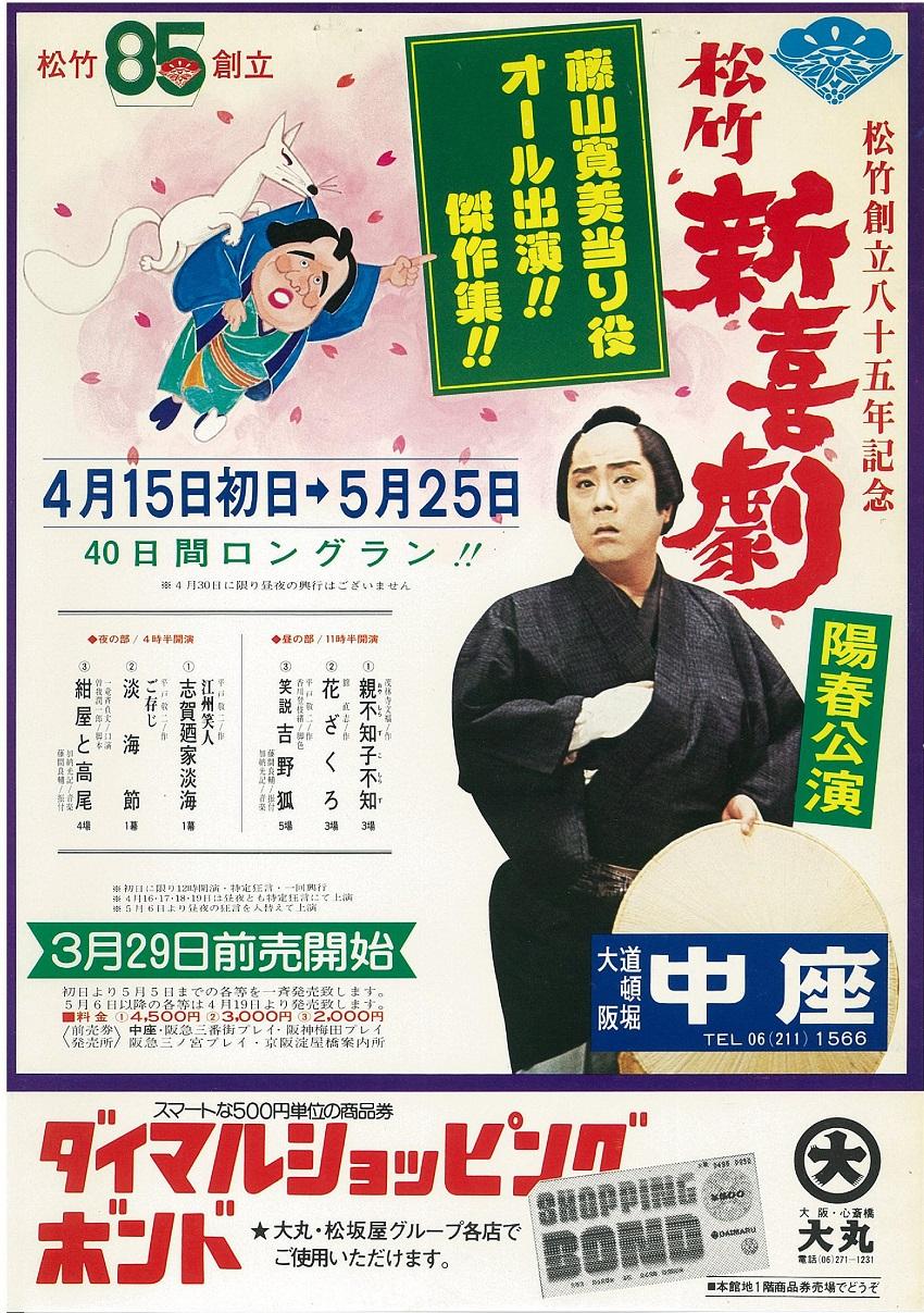 【中座】松竹新喜劇 陽春公演 40日間ロングラン