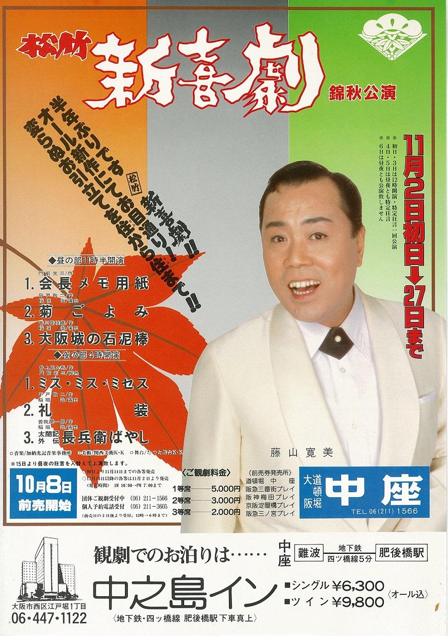 【中座】松竹新喜劇 錦秋公演