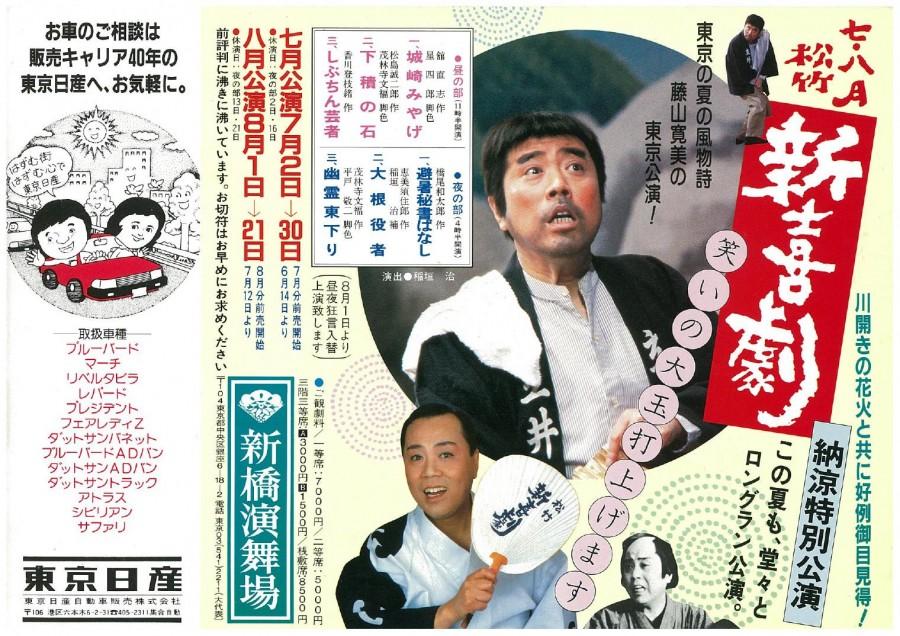【演舞場】松竹新喜劇 納涼特別公演 7月~8月中旬