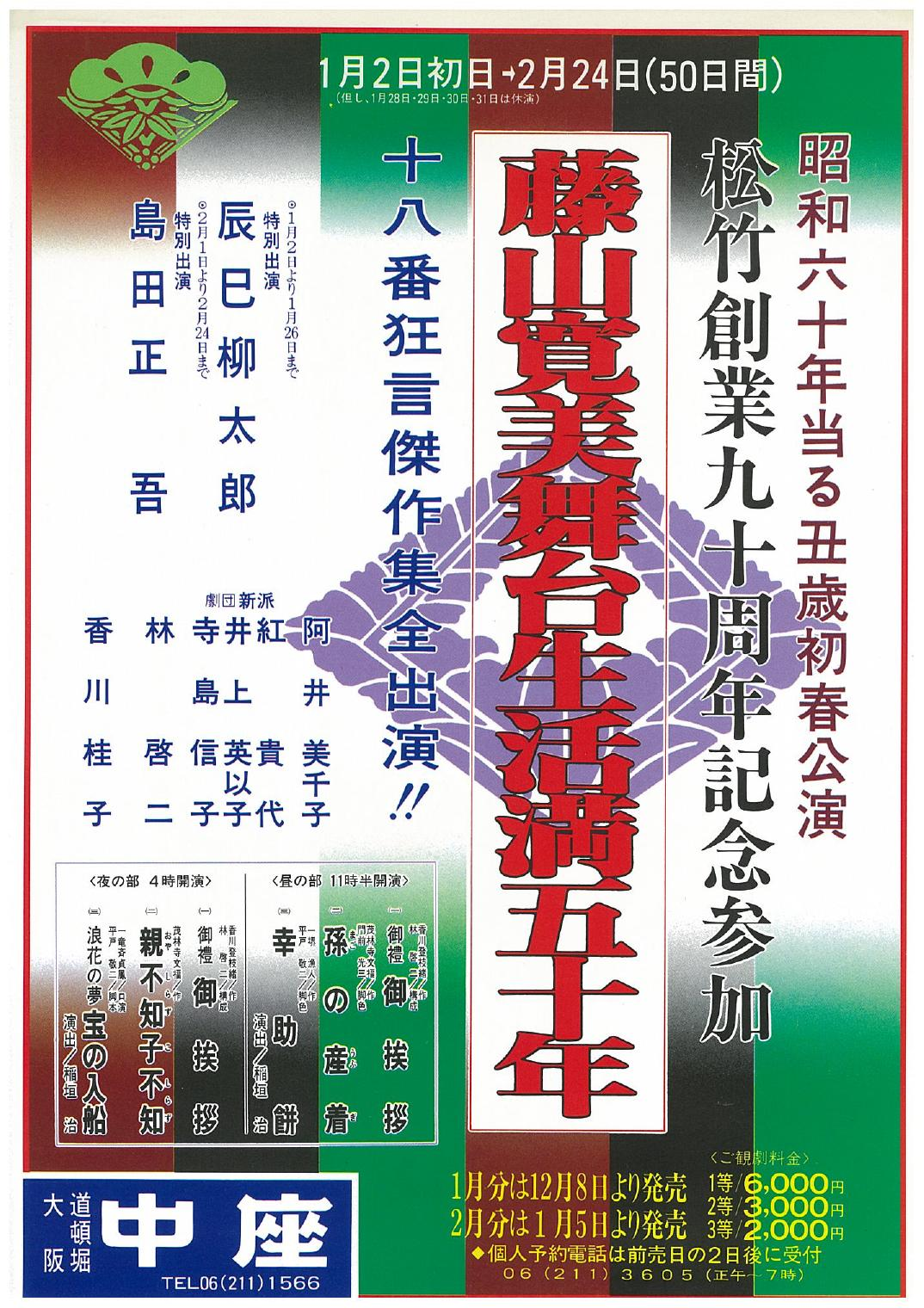 【中座】藤山寛美舞台生活満五十年 50日間公演
