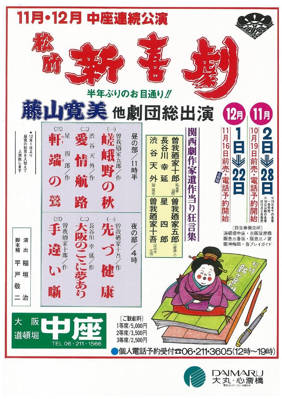 【中座】松竹新喜劇 2ヶ月公演