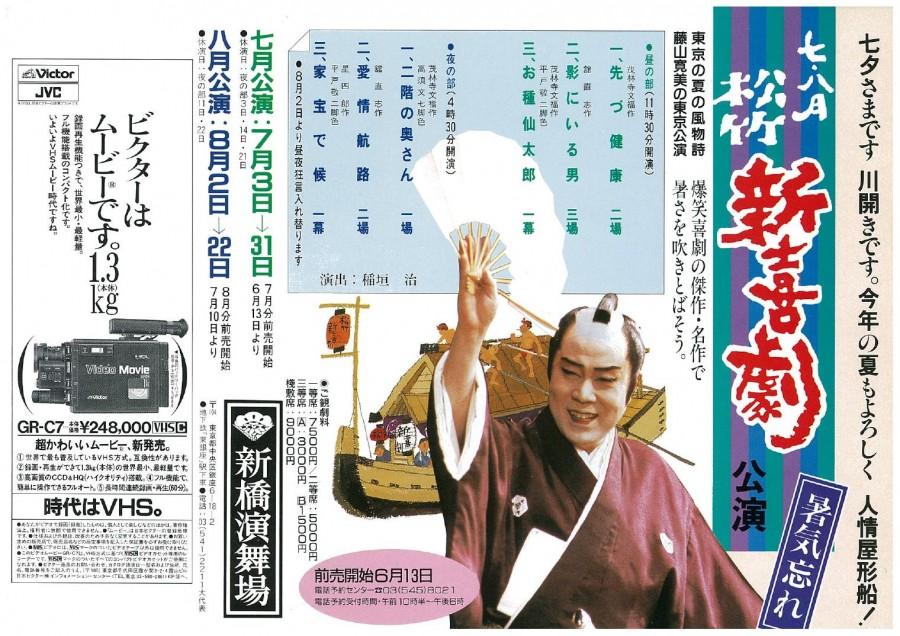 【演舞場】松竹新喜劇公演 2ヶ月公演