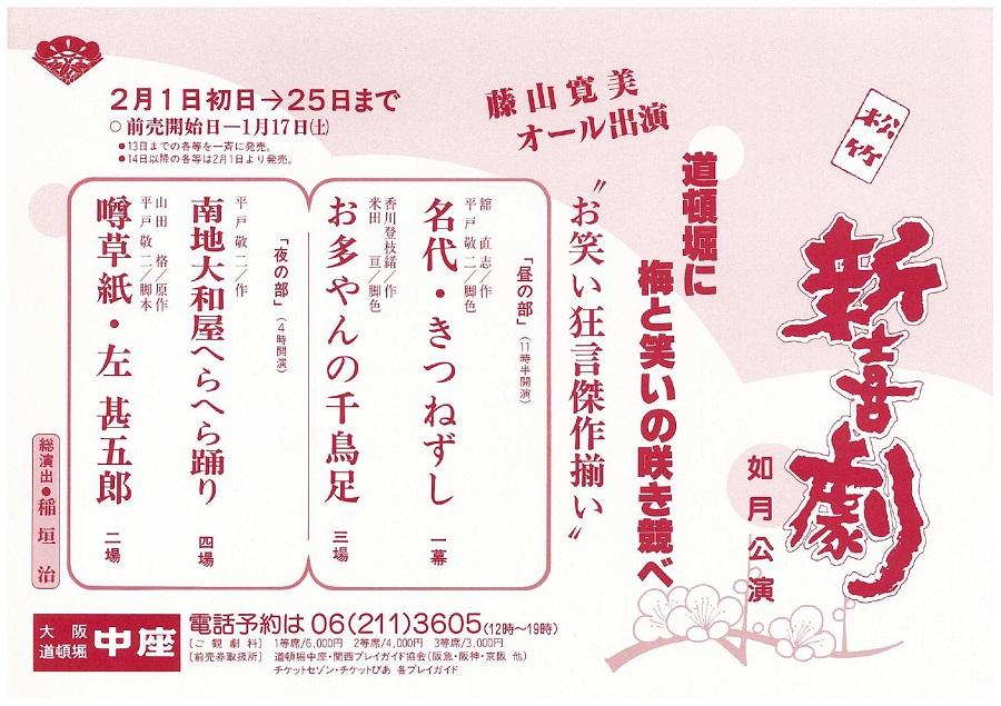 【中座】松竹新喜劇 如月公演