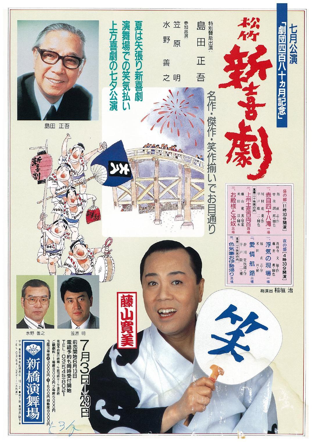 【演舞場】松竹新喜劇公演