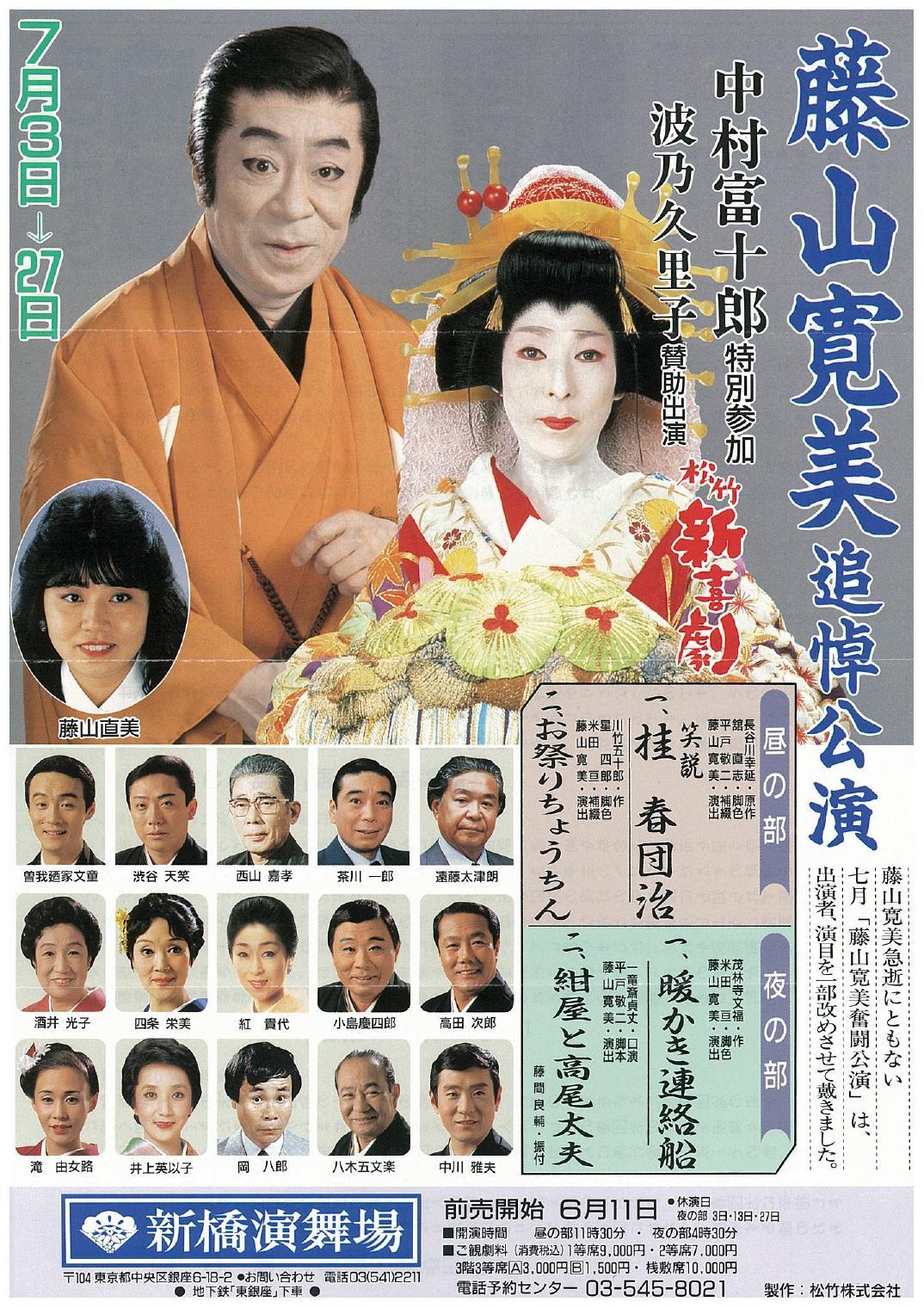 【演舞場】藤山寛美追悼公演