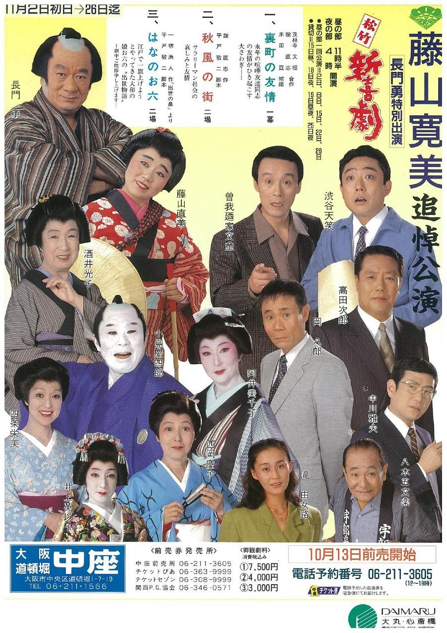 【中座】藤山寛美追悼公演