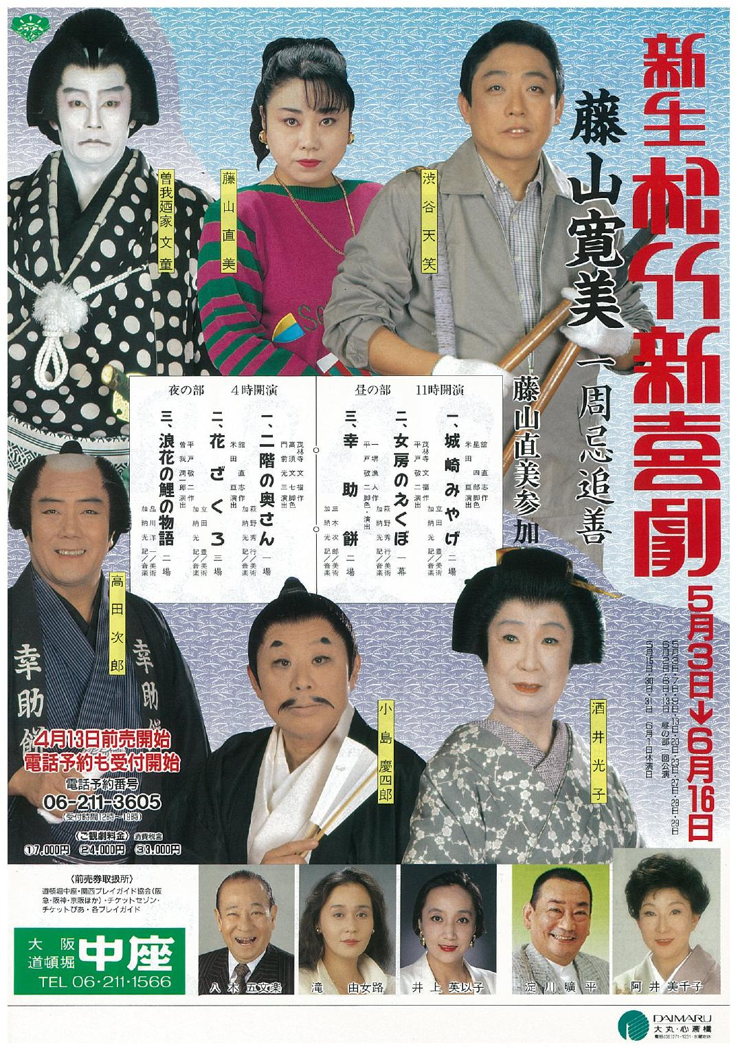 【中座】新生松竹新喜劇 5月~6月中旬