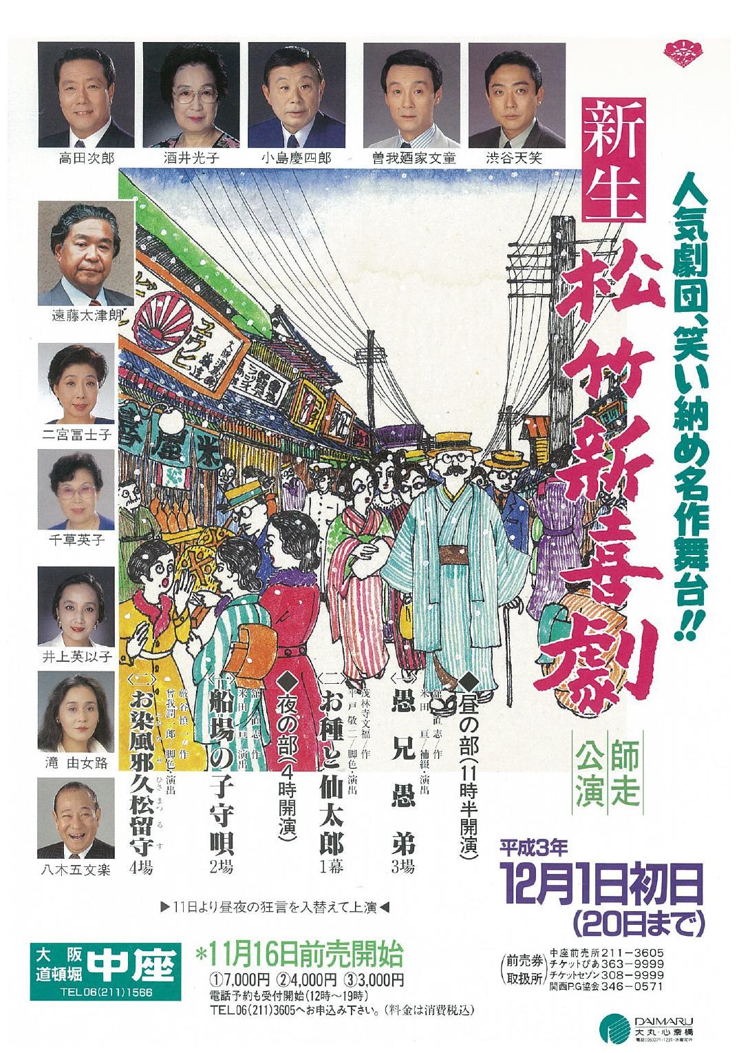 【中座】新生松竹新喜劇 師走公演
