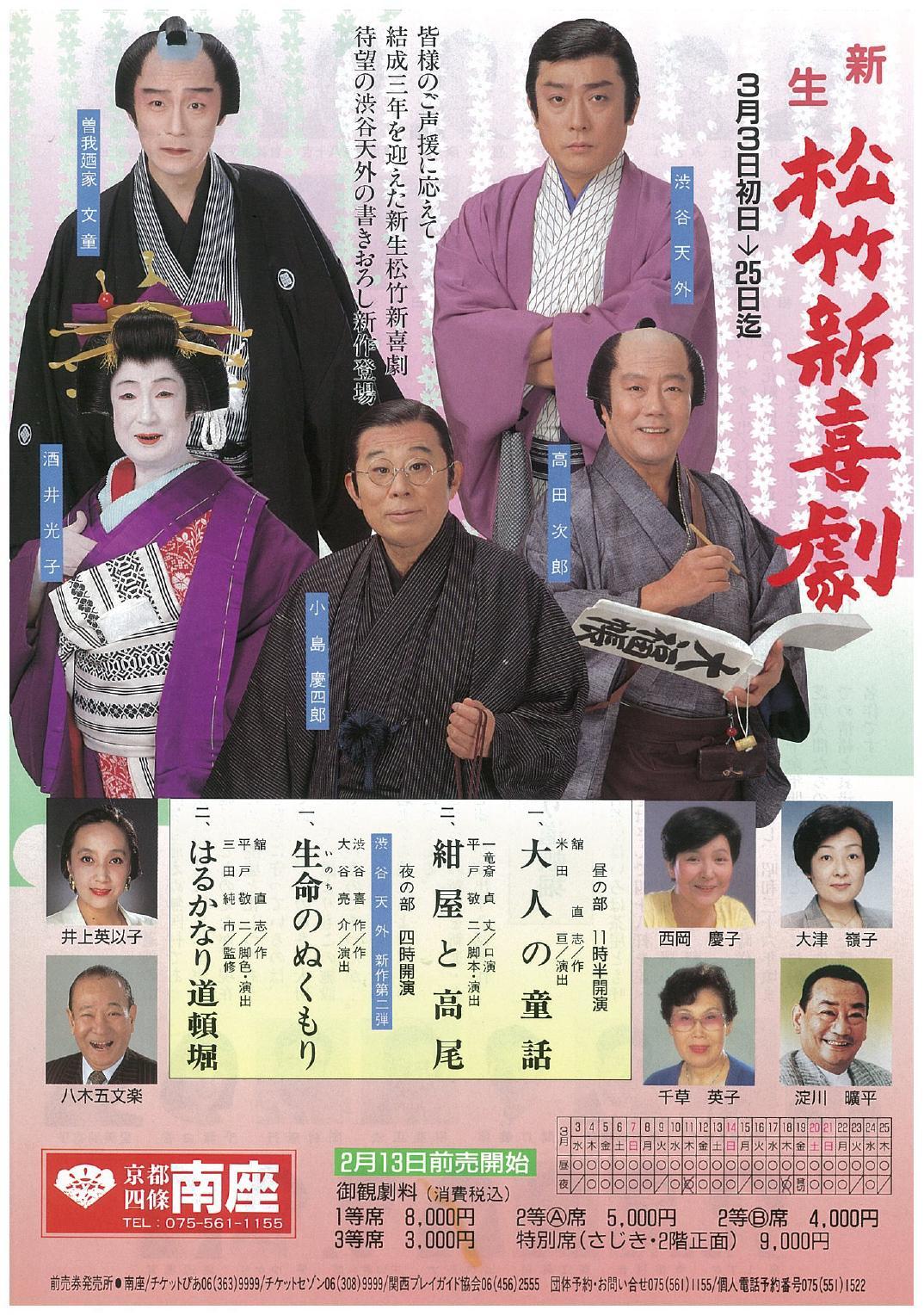 【南座】新生松竹新喜劇