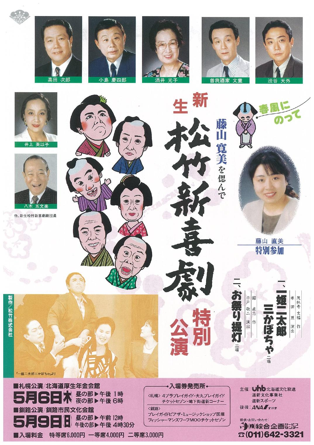 【巡業】新生松竹新喜劇