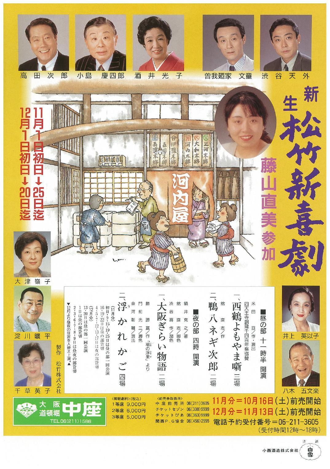 【中座】新生松竹新喜劇 2ヶ月公演