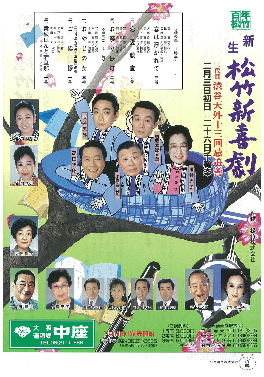 【中座】新生松竹新喜劇