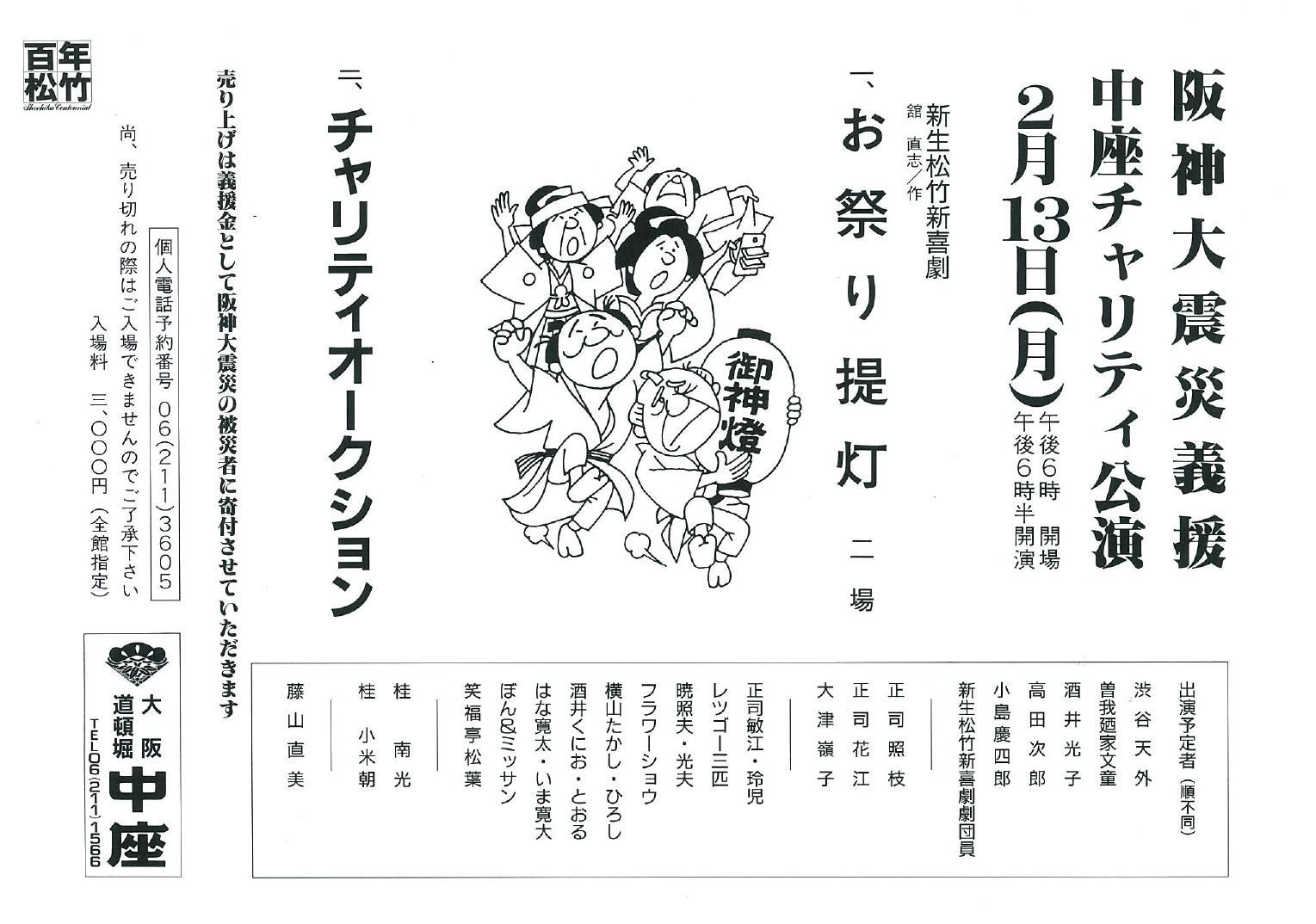 【中座】阪神大震災義援中座チャリティ公演