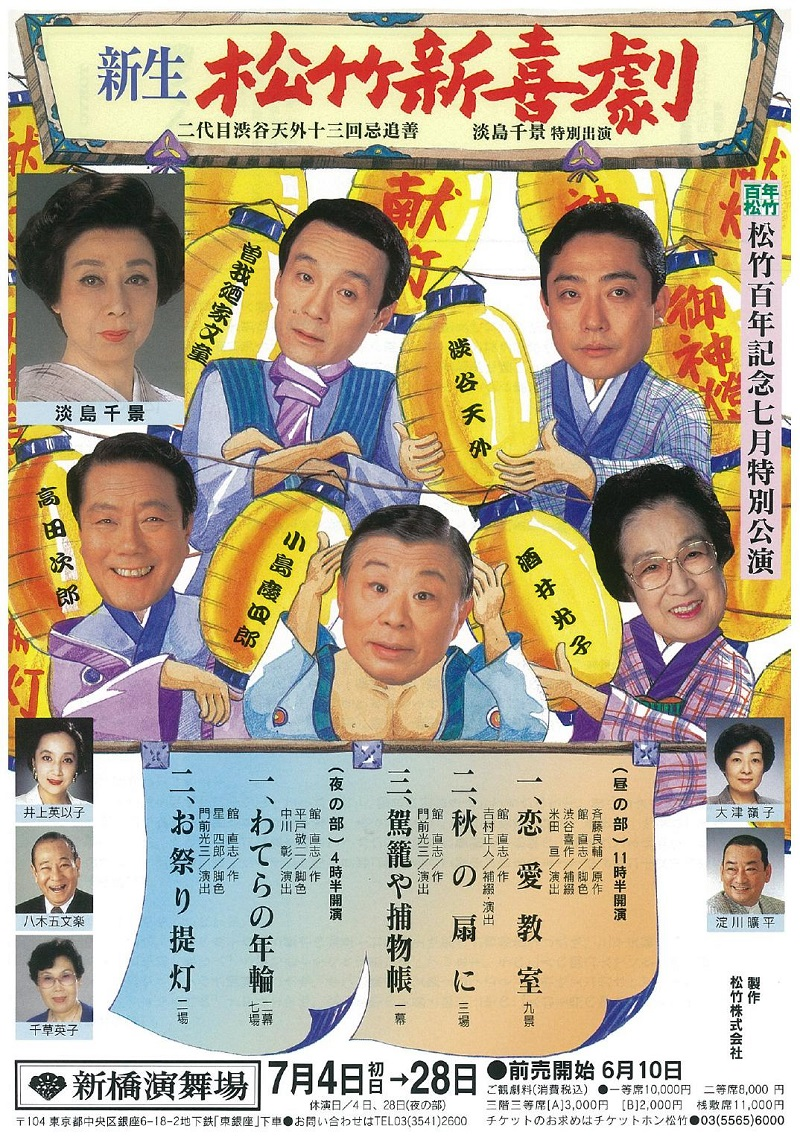 【演舞場】新生松竹新喜劇公演