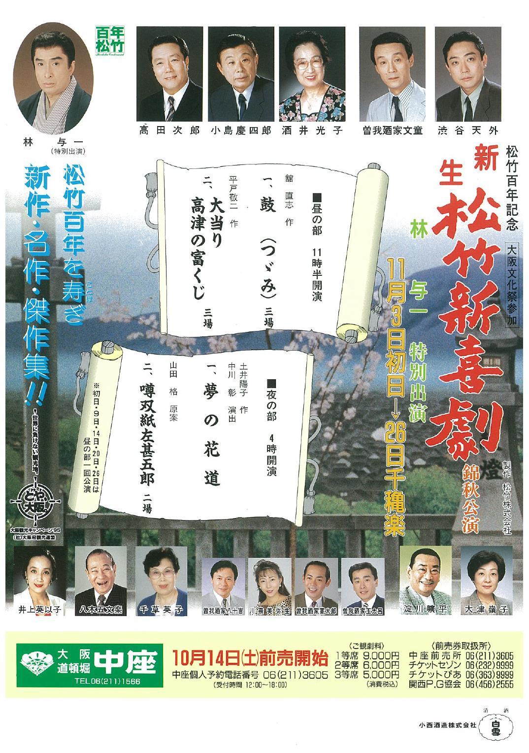 【中座】新生松竹新喜劇 錦秋公演