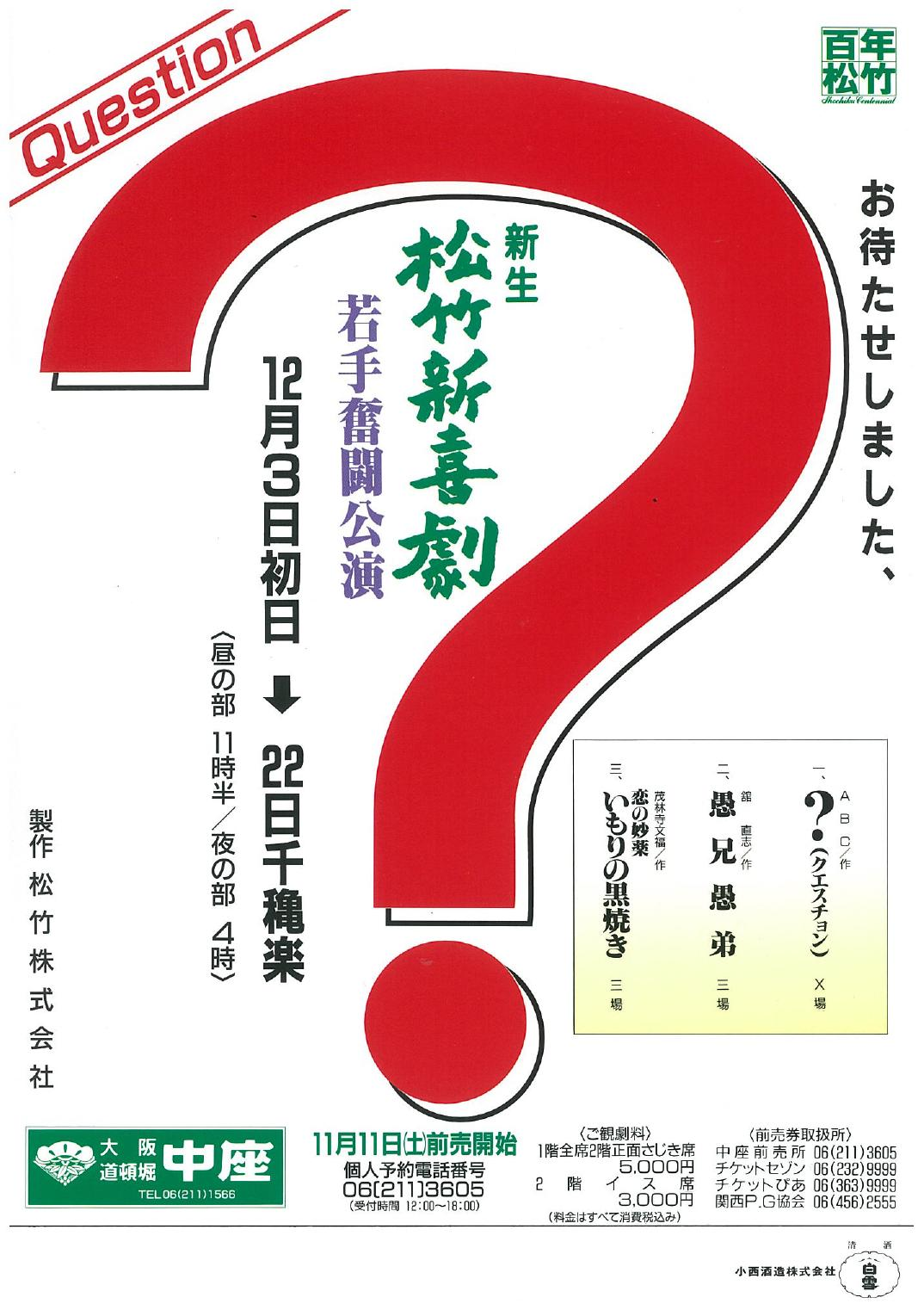 【中座】新生松竹新喜劇 若手奮闘公演