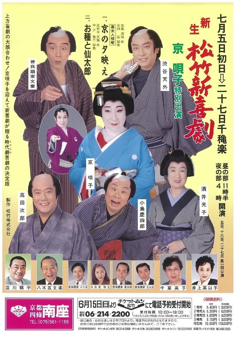 【南座】新生松竹新喜劇公演
