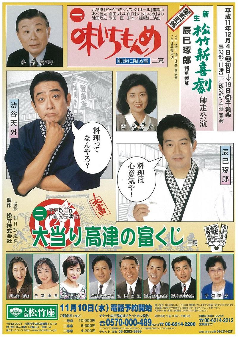 【松竹座】新生松竹新喜劇 師走公演