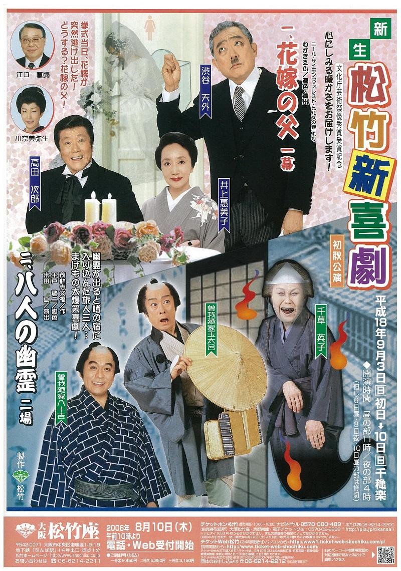 【松竹座】新生松竹新喜劇公演