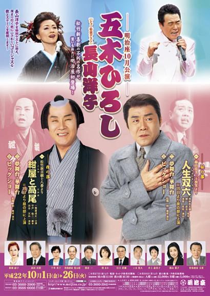 【明治座】五木ひろし特別公演