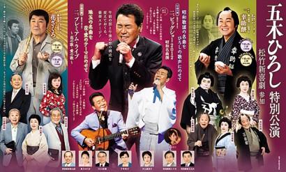 【新歌舞伎座】五木ひろし 特別公演 松竹新喜劇参加