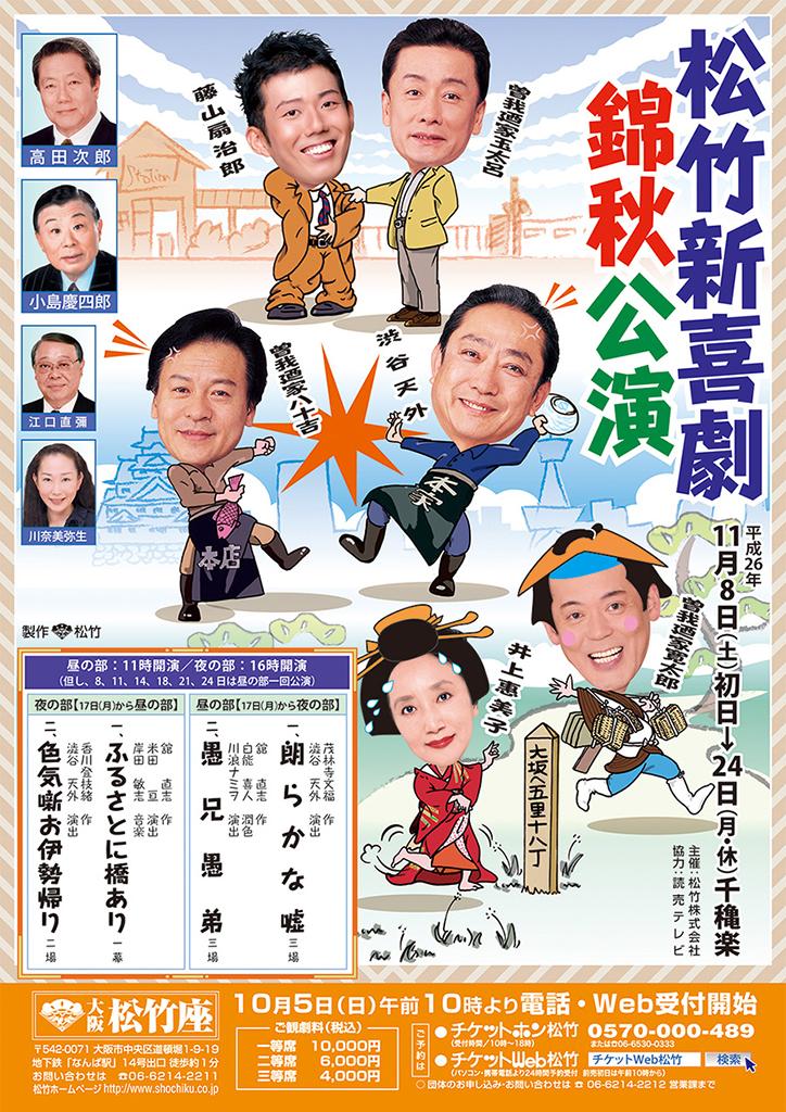 【松竹座】松竹新喜劇錦秋公演