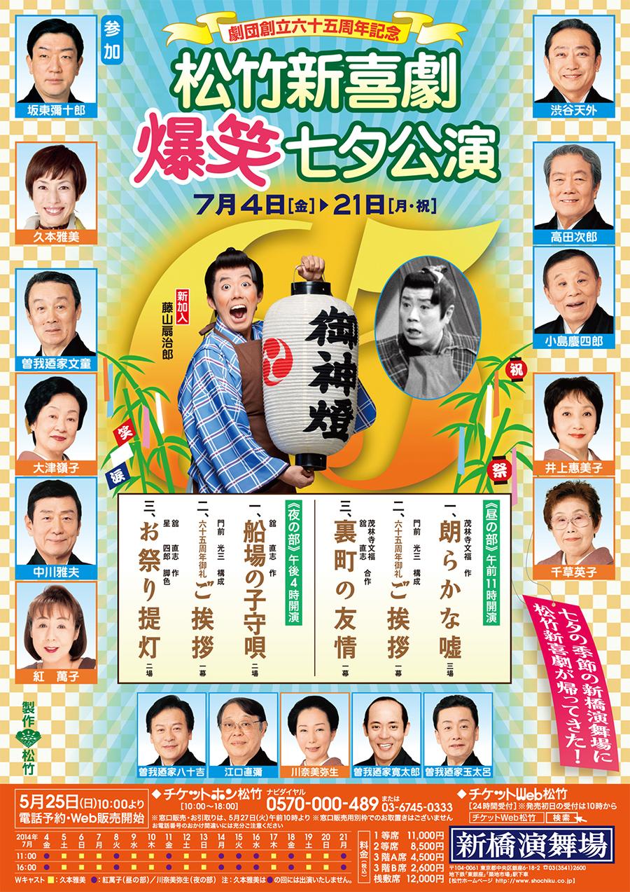 【演舞場】松竹新喜劇 爆笑七夕公演