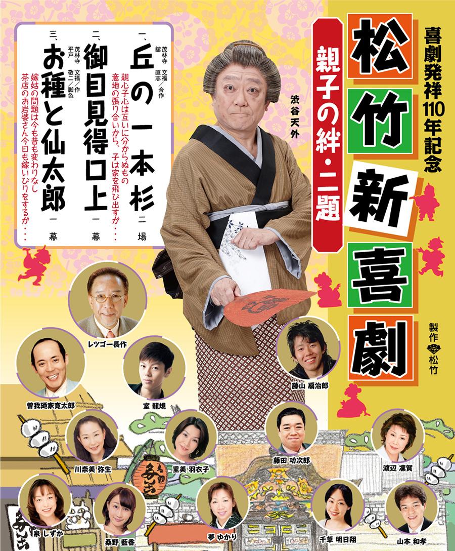 【巡業】松竹新喜劇 親子の絆・二題