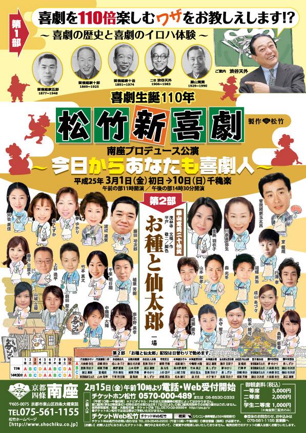 【南座】松竹新喜劇 南座プロデュース公演