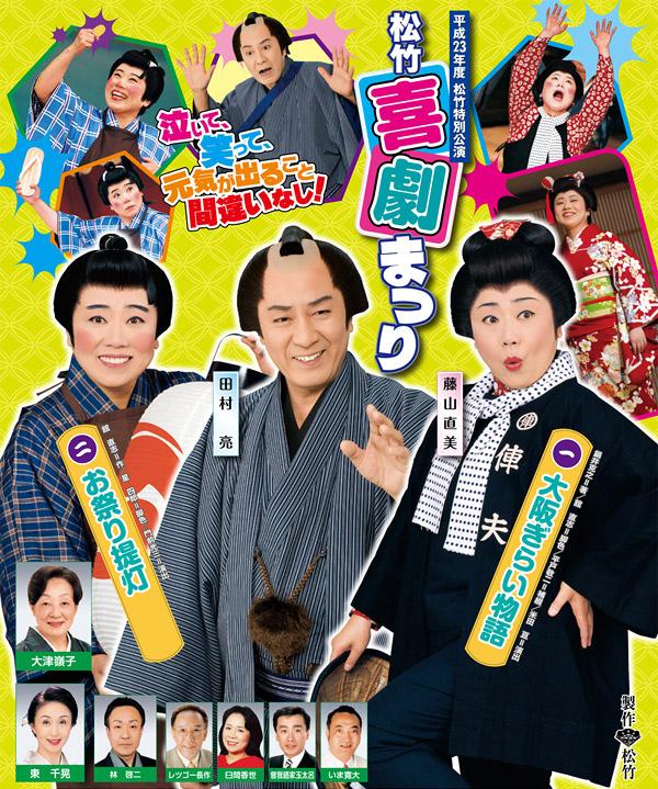 【巡業】松竹特別公演 松竹喜劇まつり