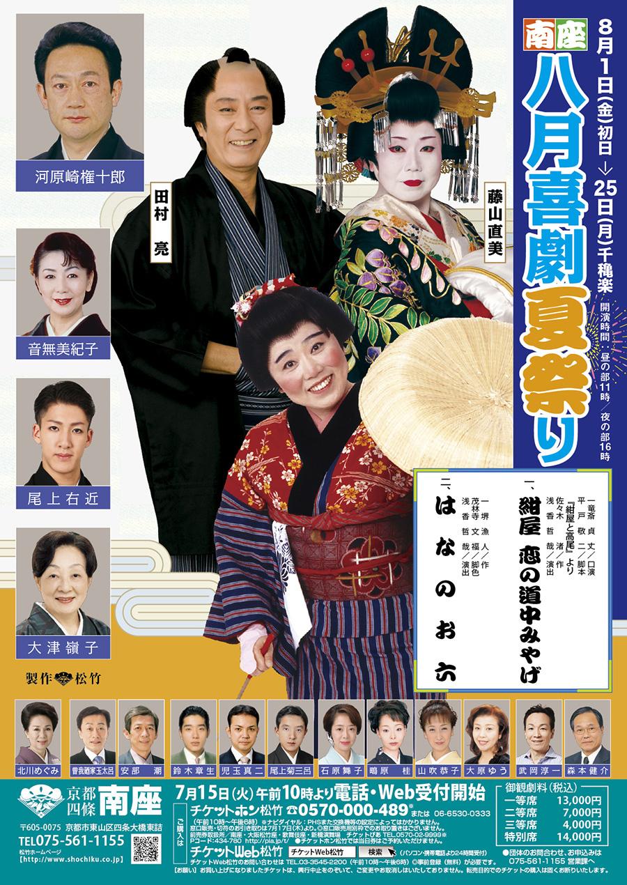 【南座】八月喜劇夏祭り