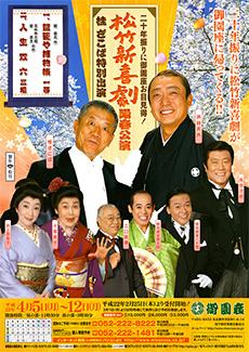 【御園座】松竹新喜劇陽春公演 桂ざこば特別出演