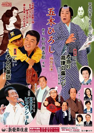 【新歌舞伎座】五木ひろし特別公演