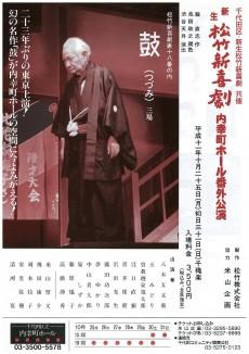【東京内幸町】新生松竹新喜劇内幸町ホール番外公演