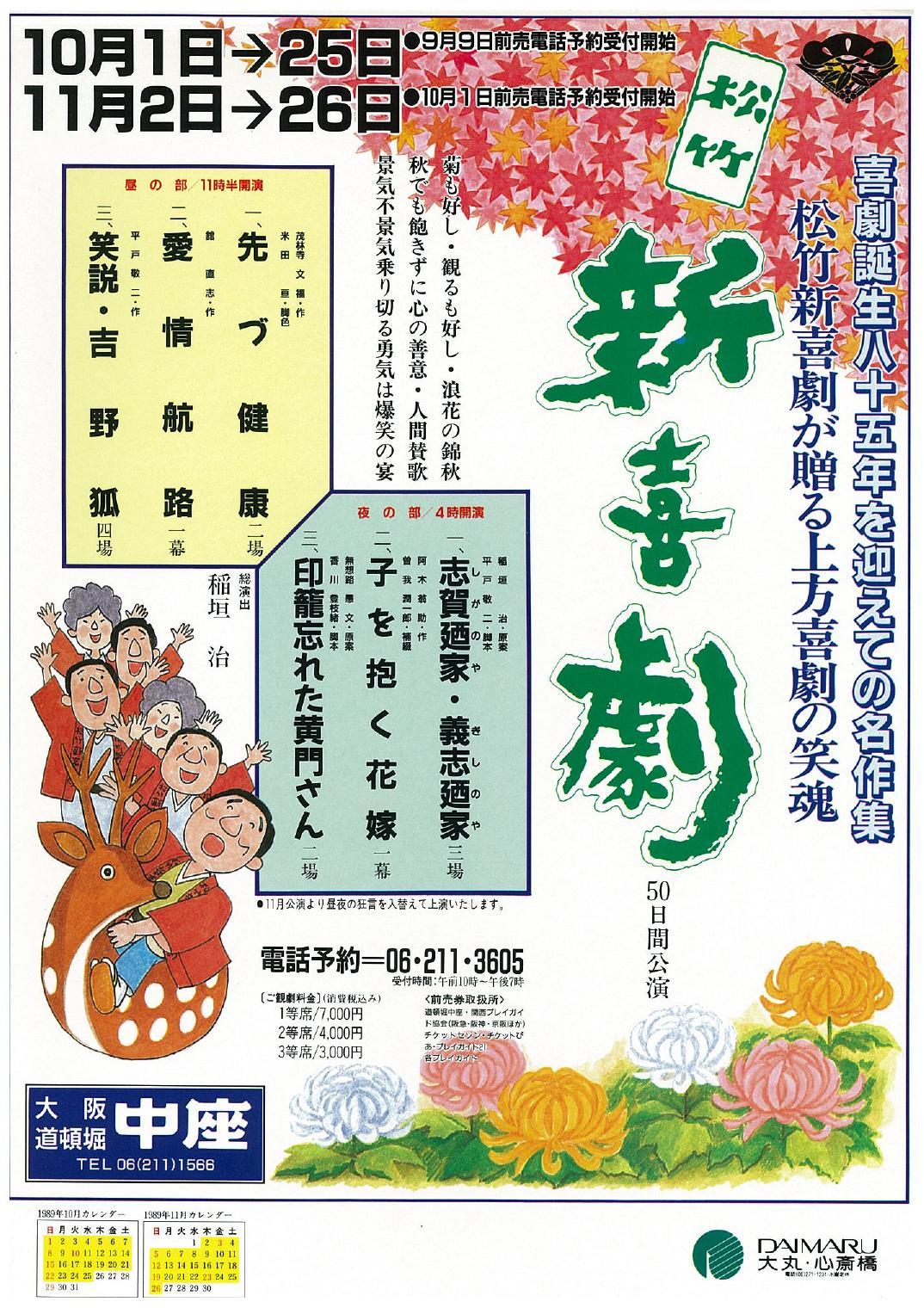 【中座】松竹新喜劇  50日間公演